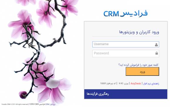 نرم افزار CRM فرادیس تحت وب