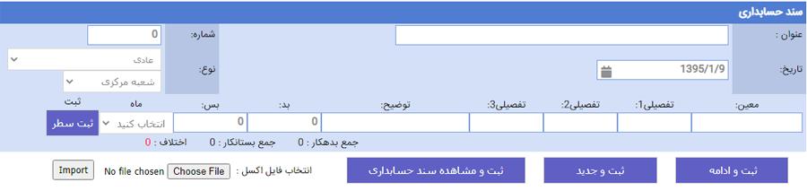 سند حسابداری جدید نرم افزار حسابداری آنلاین