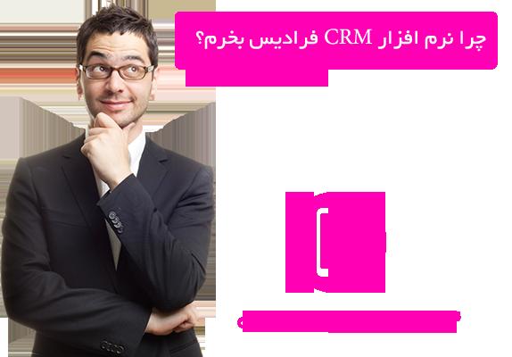 چرا نرم افزار CRM فرادیس بخرم