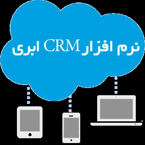 نرم افزار CRM ابری چیست؟
