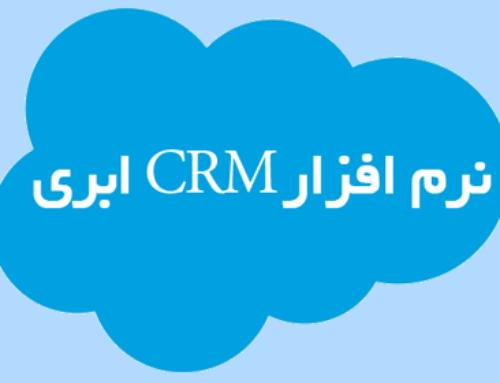 نرم افزار CRM ابری چیست؟ + ویژگیهای نرم افزار CRM ابری فرادیس
