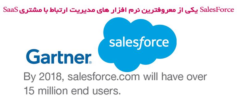 نرم افزار CRM ابری salesforce