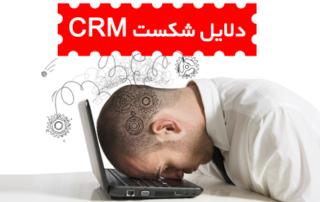 شکست نرم افزار CRM