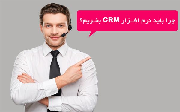 چرا نرم افزار CRM بخریم
