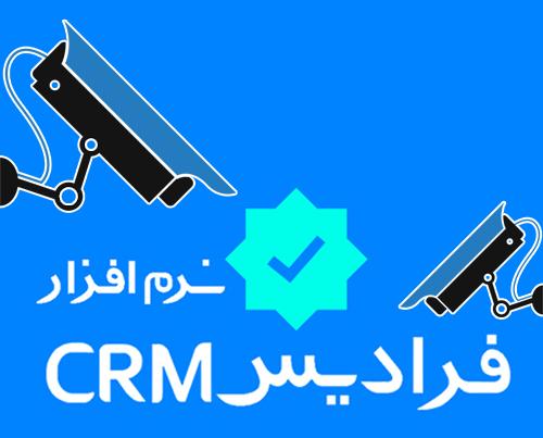 چگونه نرم افزار CRM کار می کند؟