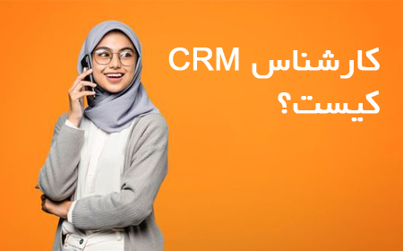 کارشناس CRM کیست؟