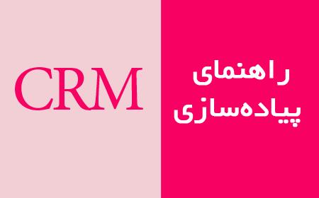 راهنمای پیاده سازی CRM