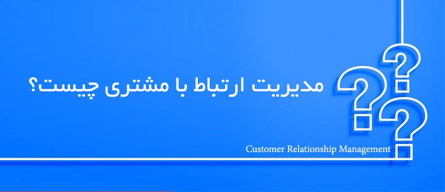 مدیریت ارتباط با مشتری چیست؟